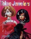 Tokyo Jewelers Vol.57